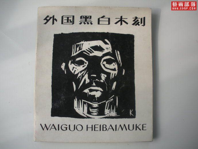 我手中存有天津美术出版社1979年10月出版的一册《外国黑白木刻》。 这本由周建夫、王东海针对中国版画因十年浩劫,版画创作失去版画特质,追求照片层次;追求绘画色彩;追求木板水印的国画效果,被一般绘画观念所支配,比个头、比大小,几乎完全忽视、丢弃了木刻版画自身规律特点的情状,从外国优秀的黑白木刻版画中精选的作品,以期对中国时下中国版画创作以观照。 画册收录了包括美国,英国、法国、德国、日本、比利时、匈牙利、罗马尼亚、保加利亚、捷克斯洛伐克、波兰、丹麦、墨西哥、阿根廷、印度、日本、以及苏联等二十余国版画家的2