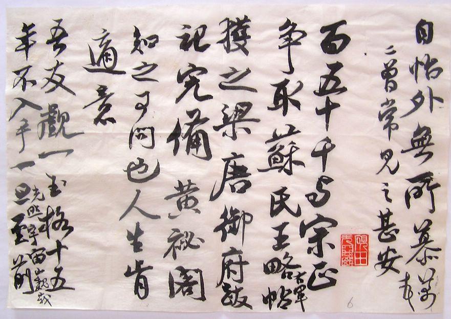 书画天津专卖店开业大吉 刘彦湖先生特制十二幅临米手札,打造巨型
