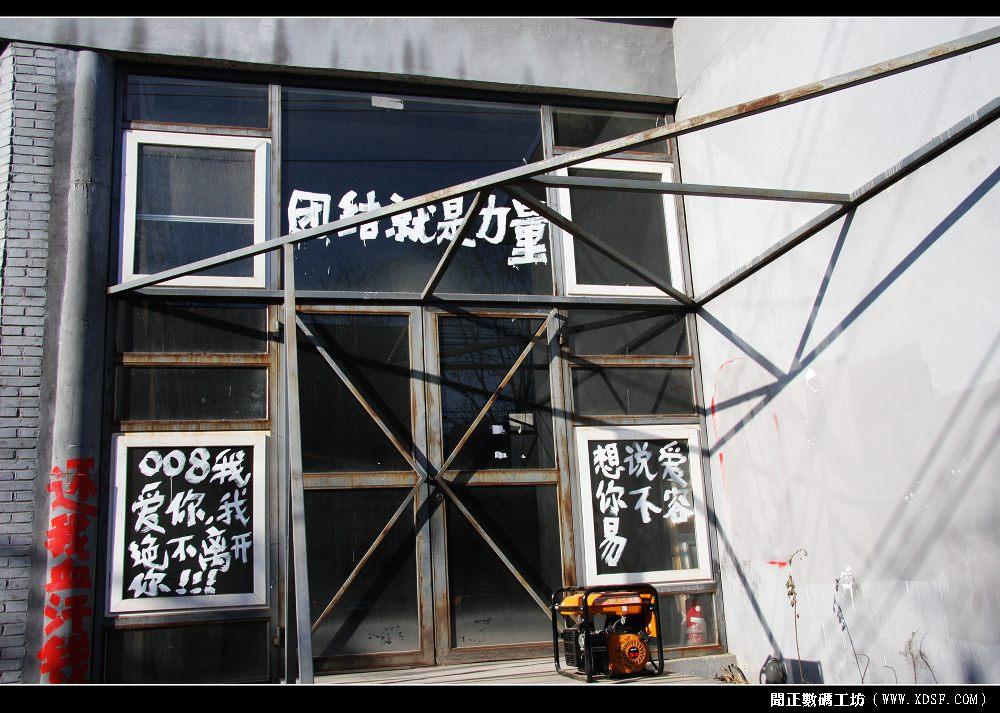 千名艺术家陷违建拆迁之困 - 刘懿工作室 - 刘懿工作室 YI LIU STUDIO